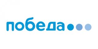 ООО Авиакомпания Победа